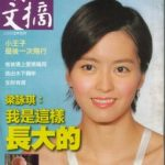 Chinese Reader's Digest: In The Park With Lolo James